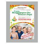 1 октября в День пожилого человека - бесплатный проезд пассажирам старше 60 лет